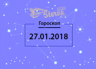 Гороскоп на сегодня, 27 января 2018 года, для всех знаков Зодиака-