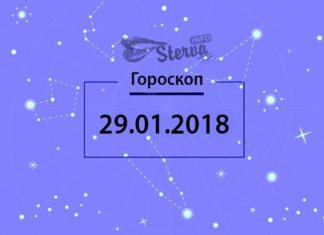 Гороскоп на сегодня, 29 января 2018 года, для всех знаков Зодиака
