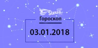 Гороскоп на сегодня, 3 января 2018 года, для всех знаков Зодиака
