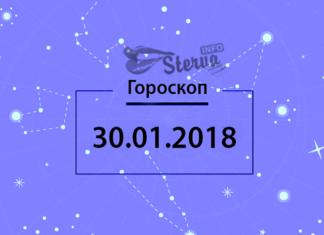 Гороскоп на сегодня, 30 января 2018 года, для знаков Зодиака