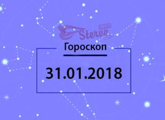Гороскоп на сегодня, 31 января 2018 года, для всех знаков Зодиака