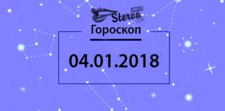 Гороскоп на сегодня, 4 января 2018 года, для всех знаков Зодиака