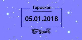 Гороскоп на сегодня, 5 января 2018 года, для всех знаков Зодиака