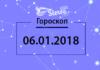 Гороскоп на сегодня, 6 января 2018 года, для всех знаков Зодиака