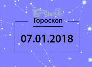 Гороскоп на сегодня, 7 января 2018 года, для всех знаков Зодиака