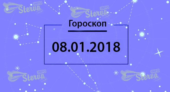 Гороскоп на сегодня, 8 января 2018 года, для всех знаков Зодиака