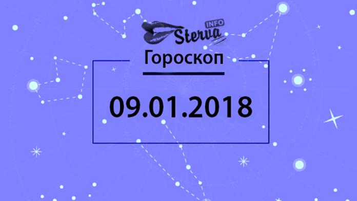 Гороскоп на сегодня, 9 января 2018 года, для всех знаков Зодиака
