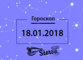 Гороскоп на сегодня по знакам Зодиака 18 января 2018 года