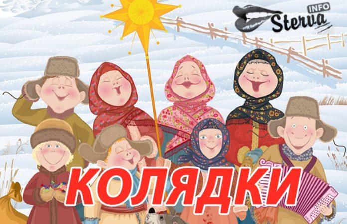 Колядки,-Рождество,-2018-год,-на-русском,-на-украинском
