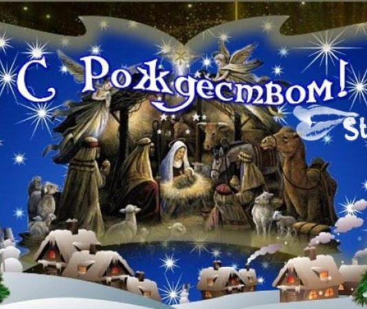 Поздравления с Рождеством 2018