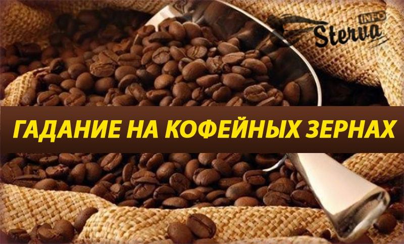 гадание на кофейных зернах онлаин