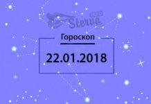 гороскоп-на-сегодня,-для-знаков-зодиака,-22