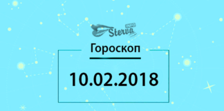 Гороскоп на сегодня, 10 февраля 2018 года, для всех знаков Зодиака