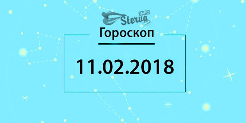 Гороскоп на сегодня, 11 февраля 2018 года, для всех знаков Зодиака