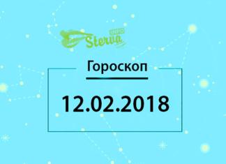 Гороскоп на сегодня, 12 февраля 2018 года, для всех знаков Зодиака