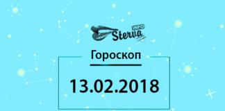 Гороскоп на сегодня, 13 февраля 2018 года, для всех знаков Зодиака