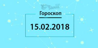 Гороскоп на сегодня, 15 февраля 2018 года для знаков Зодиака