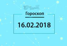Гороскоп на сегодня, 16 февраля 2018 года, для всех знаков Зодиака