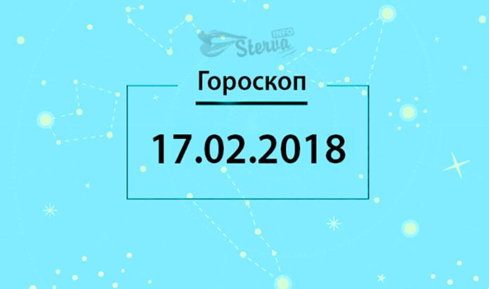 Гороскоп на сегодня, 17 февраля 2018 года, для всех знаков Зодиака