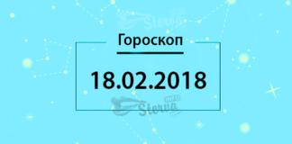 Гороскоп на сегодня, 18 февраля 2018 года, для всех знаков Зодиака