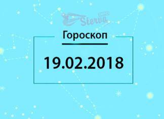 Гороскоп на сегодня, 19 февраля 2018 года, для всех знаков Зодиака