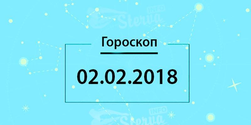 Гороскоп на сегодня, 2 февраля 2018 года, для всех знаков Зодиака