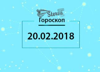 Гороскоп на сегодня, 20 февраля 2018 года, для всех знаков Зодиака
