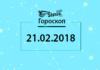 Гороскоп на сегодня, 21 февраля 2018 года, для всех знаков Зодиака