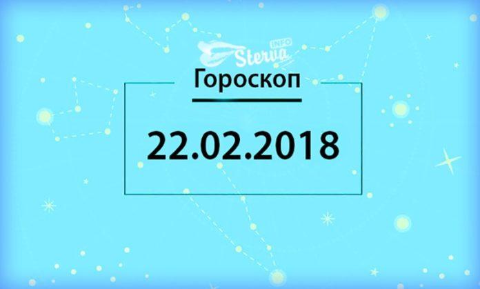 Гороскоп-на-сегодня,-22-февраля-2018-года,-для-всех-знаков-Зодиака
