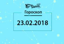 Гороскоп на сегодня, 23 февраля 2018 года, для всех знаков Зодиака