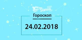 Гороскоп на сегодня, 24 февраля 2018 года, для всех знаков Зодиака
