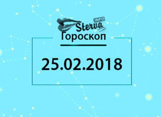 Гороскоп на сегодня, 25 февраля 2018 года, для всех знаков Зодиака