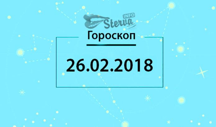 Гороскоп на сегодня, 26 февраля 2018 года, для всех знаков Зодиака