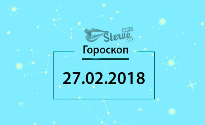Гороскоп на сегодня, 27 февраля 2018 года, для всех знаков Зодиака