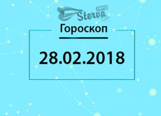 Гороскоп на сегодня, 28 февраля 2018 года, для всех знаков Зодиака