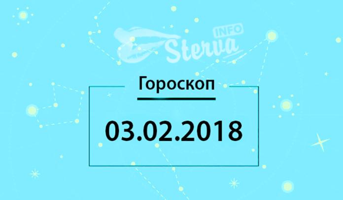 Гороскоп на сегодня, 3 февраля 2018 года, для знаков Зодиака