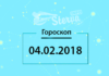 Гороскоп на сегодня, 4 февраля 2018 года, для знаков Зодиака-min
