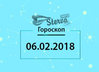 Гороскоп на сегодня, 6 февраля 2018 года, для всех знаков Зодиака