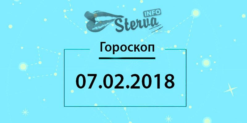 Гороскоп на сегодня, 7 февраля 2018 года, для всех знаков Зодиака