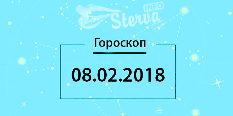 Гороскоп на сегодня, 8 февраля 2018 года, для всех знаков Зодиака