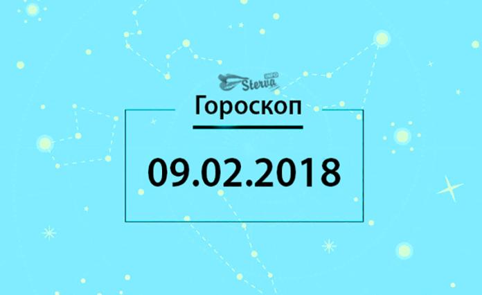 Гороскоп на сегодня, 9 февраля 2018 года, для всех знаков Зодиака