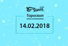 гороскоп. на сегодня, знаки зодиака, 14 февраля