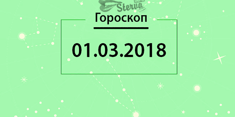 Гороскоп на 1 марта 2018 года для всех знаков Зодиака