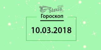 Гороскоп на 10 марта 2018 года для всех знаков Зодиака