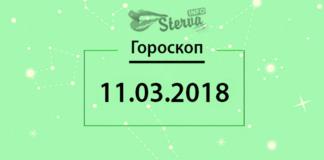 Гороскоп на 11 марта 2018 года для всех знаков Зодиака