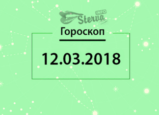 Гороскоп на 12 марта 2018 года для всех знаков Зодиака