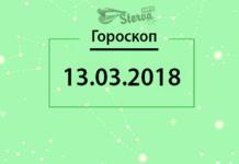 Гороскоп на 13 марта 2018 года, для всех знаков Зодиака