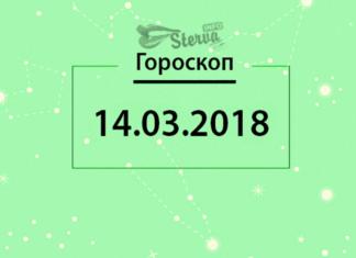Гороскоп на 14 марта 2018 года для всех знаков Зодиака