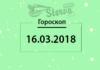 Гороскоп на 16 марта 2018 года для всех знаков Зодиака
