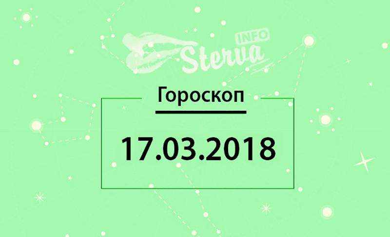 Гороскоп на 17 марта 2018 года для всех знаков Зодиака